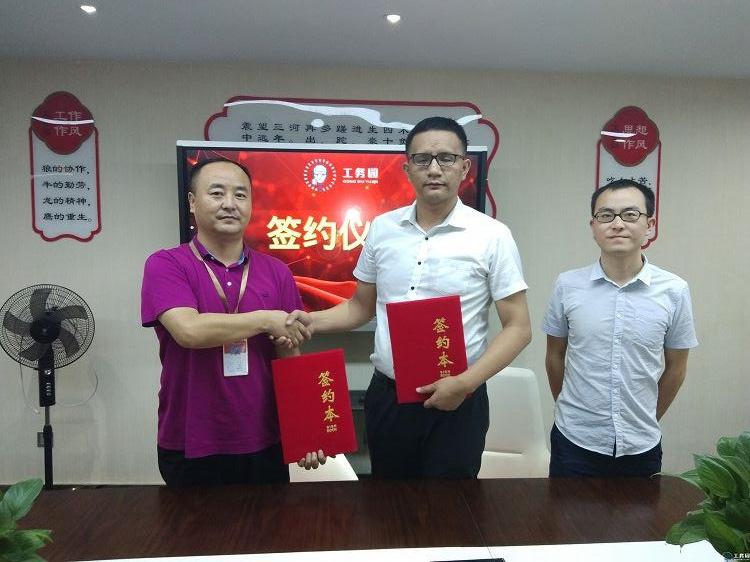 喜讯 l 工务园成功签约衡阳片区线下服务商!