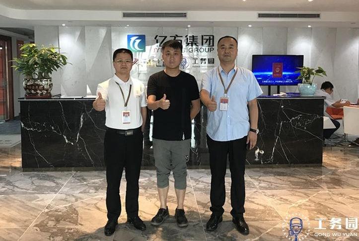 快讯 l 联桥国际正式签约成为工务园一级子公司,达成深度战略合作!