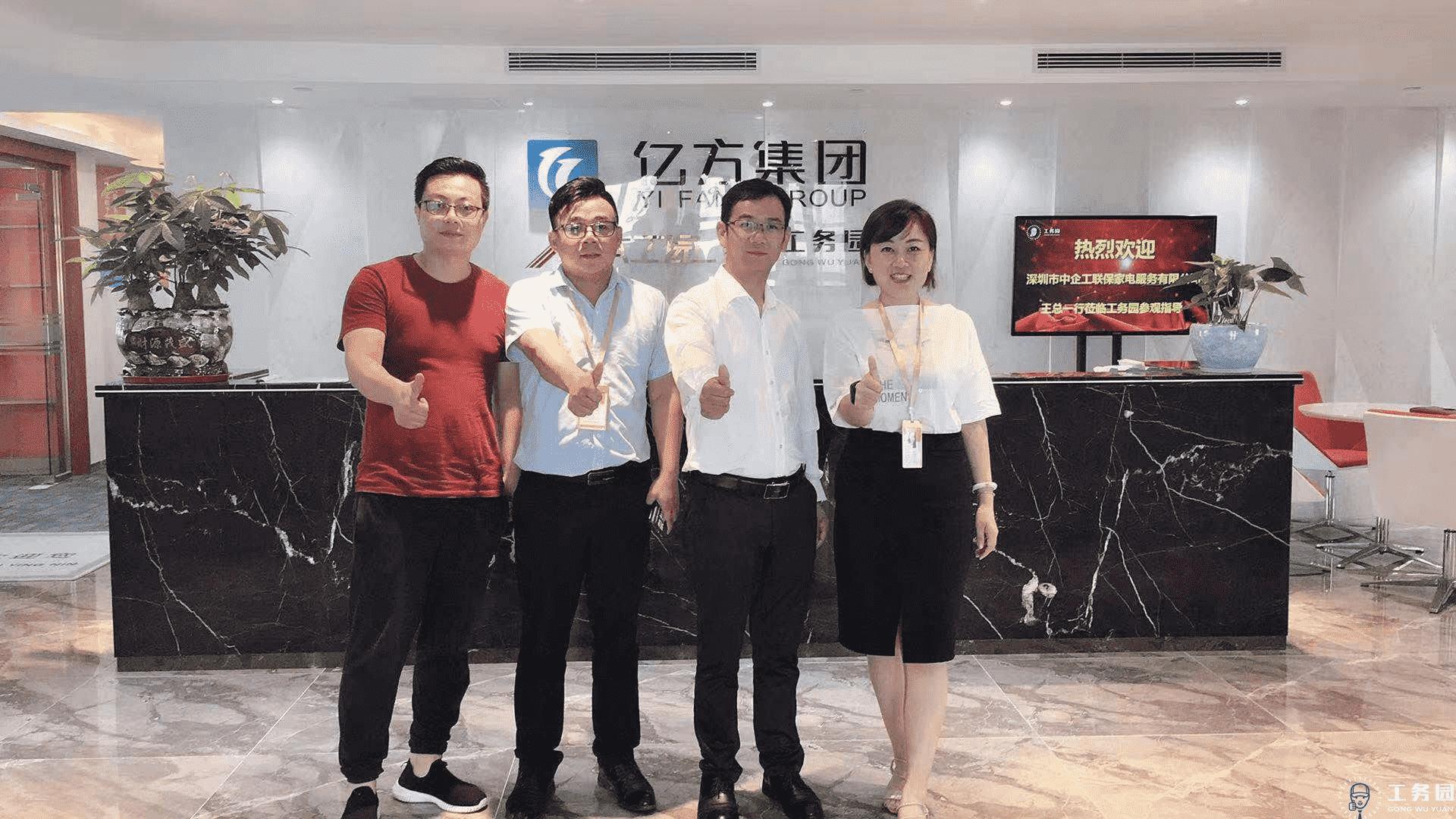 快讯 l 中企工联保家电服务有限公司与工务园达成深度合作意向!