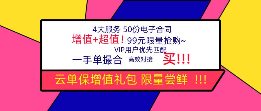 【99尝鲜价】四大服务,五十份电子合同!!仅售100份,速戳~